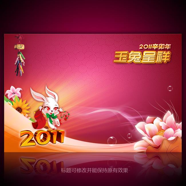 海报 展板 dm宣传单 新年素材 春节 节日 吉祥物 如意挂饰 吉祥 兔子