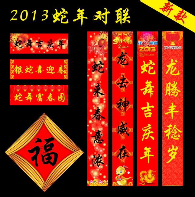 福 大尺寸春节对联模板 春节对联 新对联设计 说明:2013蛇年对联边框