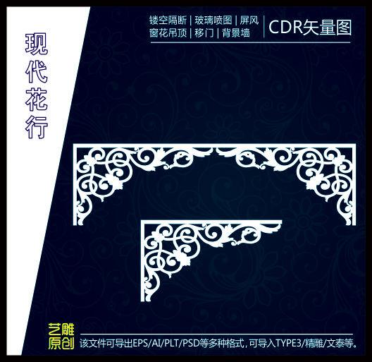 【cdr】角花门楣雕花镂空隔断