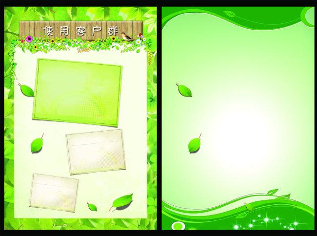 【psd】绿色环保展板背景