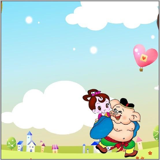 猪八戒背媳妇 西游记 孙悟空 卡通