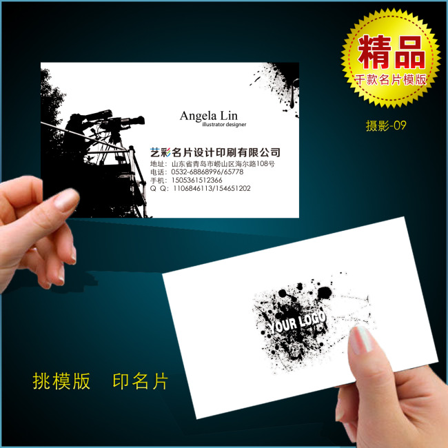 【psd】个性摄影师名片设计ps模版_图片编号:wli_文印