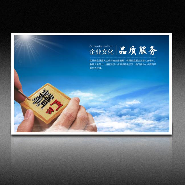 【psd】企业文化展板海报品质服务