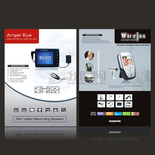 【cdr】简洁精美电子产品宣传单设计模板_图片编号