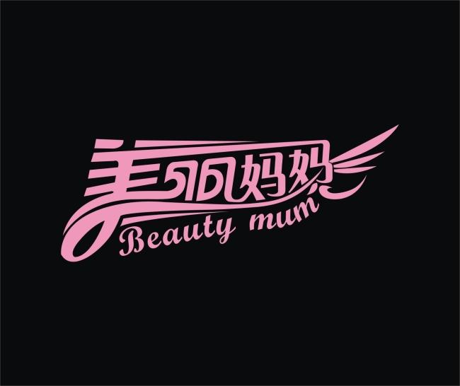 【cdr】美丽妈妈中英文字体组合logo设计