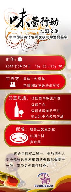 【PSD】精美餐厅酒店活动宣传用X展架易拉宝模板_图片编号:wli963139_X展架设计_展板设计模板|x展架_原创图片下载_智图网_www.zhituad.com