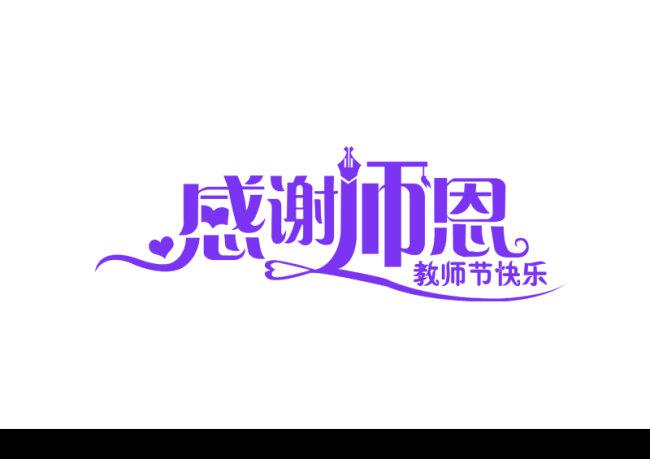 【psd】感谢恩师字体设计