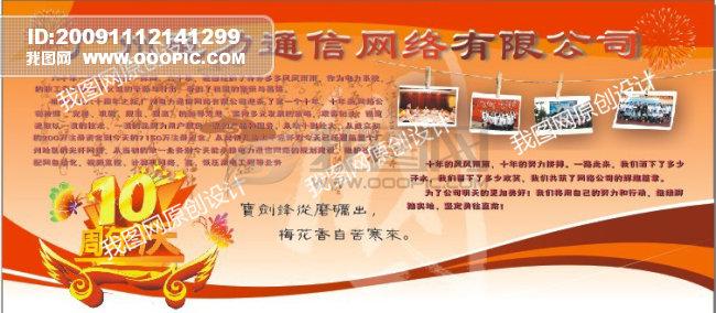 【cdr】公司十周年庆典活动海报宣传