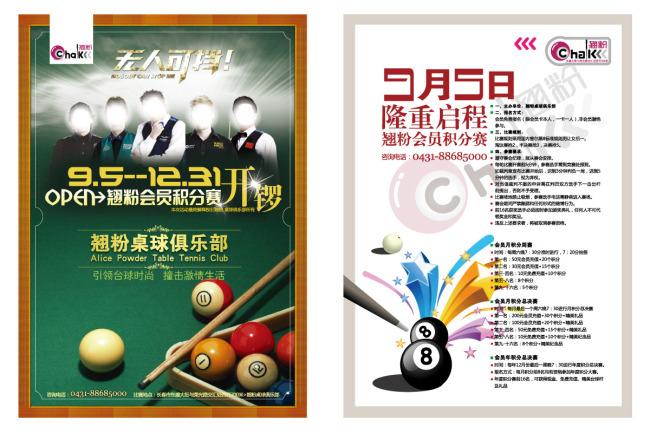 【ai】桌球宣传单设计