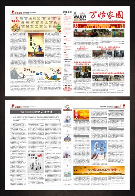 报纸广告版面尺寸_【CDR】公司内刊 企业报纸_图片编号:wli4410413_其它画册设计_画册 ...