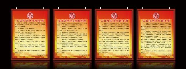 工会版面 工会板报 工会徽 工会发展 工会职能 制度 制度牌 制度展板