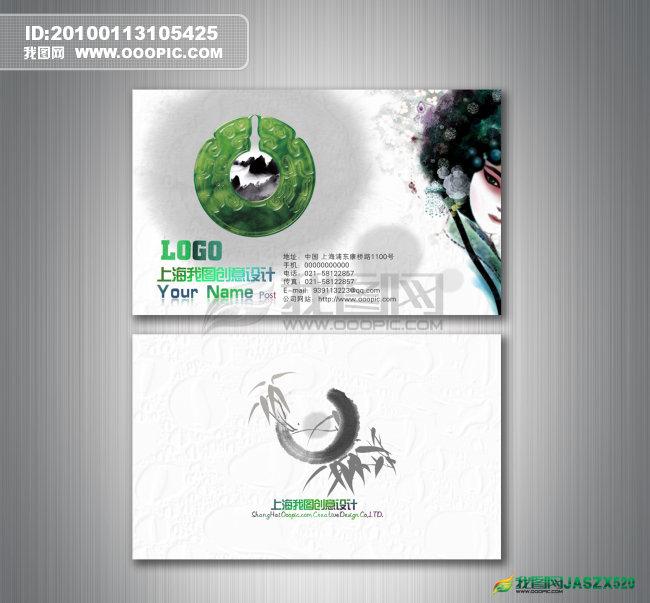 首饰钻石 钻戒 名片设计模板 名片模板psd 个人名片设计 说明:中国风