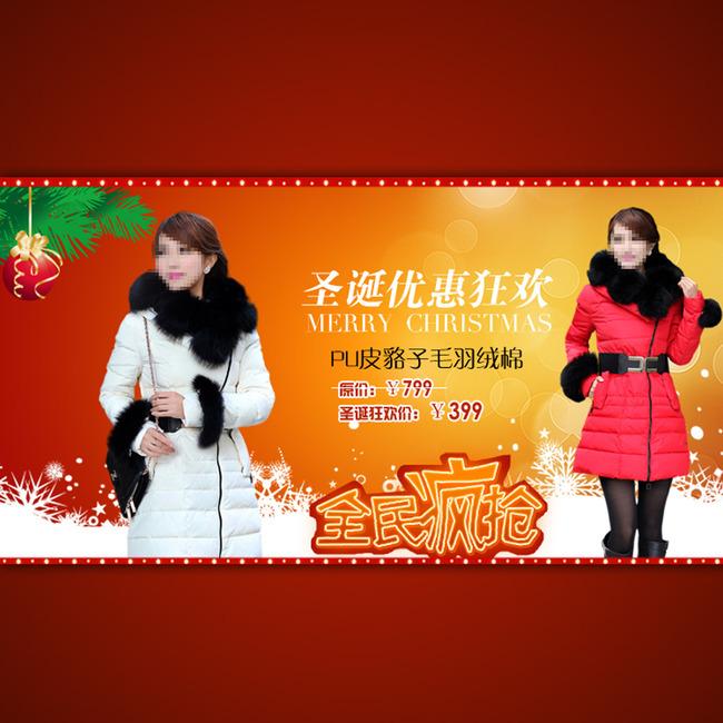 【psd】淘宝秋冬羽绒服宣传海报装修模板psd素材