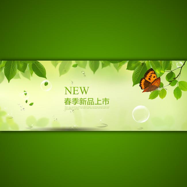 淘宝充值网店宣传�_【PSD】淘宝店铺春季服装海报模板设计psd设计稿_图片编号