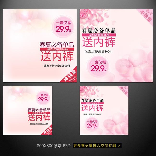 【PSD】淘宝天猫漏点女性内衣v漏点类通用主情趣装粉色图片