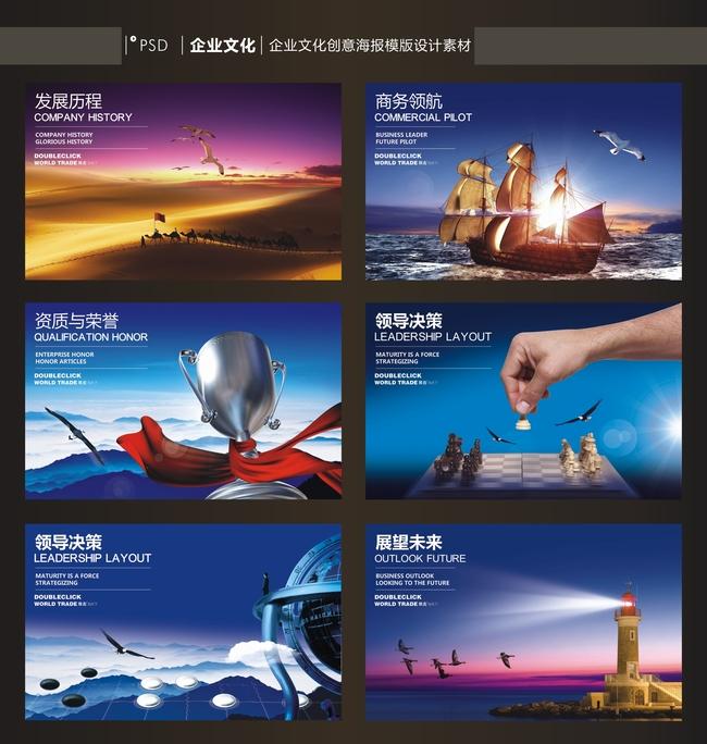 公司背景墙设计 商业广告牌 企业精神 帆船 海天 大海 天空 海鸥 浪花