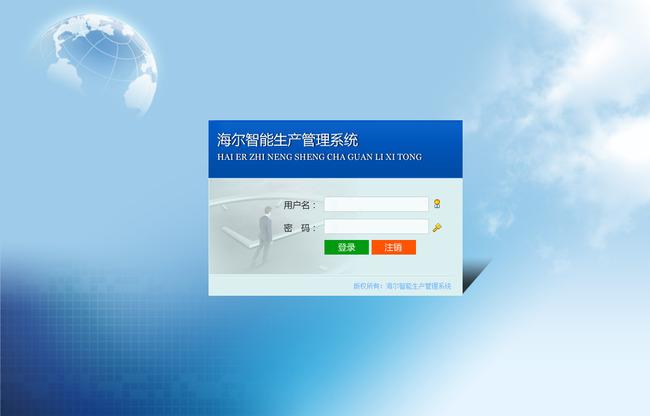 > 后台管理系统登录界面  关键词: 后台管理 登录界面 ui设计 政府