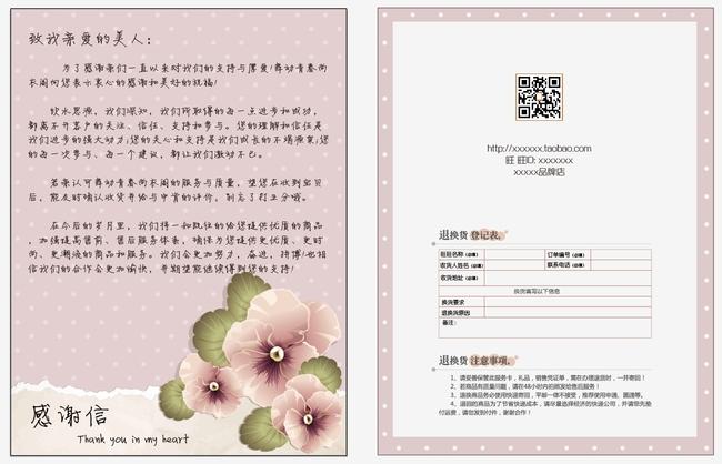【ai】淘宝温馨情人节感谢信设计矢量