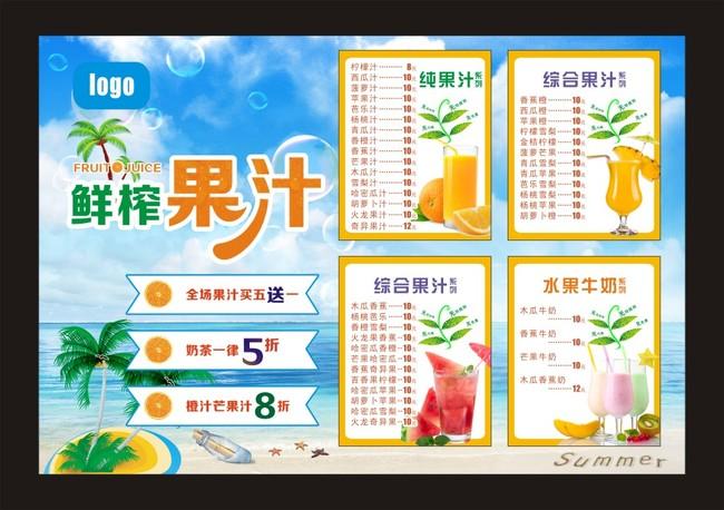 主页 原创专区 海报设计|宣传广告设计 其他 > 鲜榨果汁价格牌  关键
