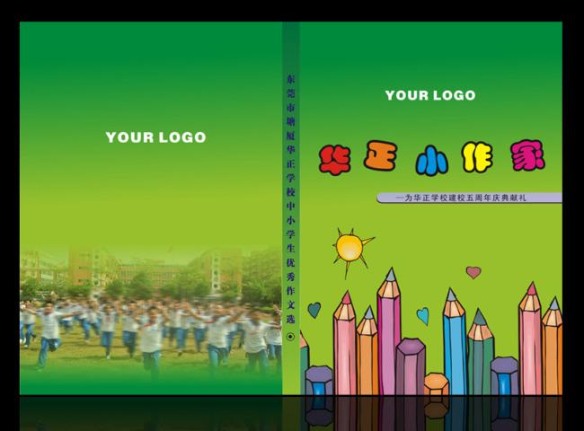 彩色铅笔素材 彩色铅笔图 彩色铅笔绘画图片 说明:中小学生优秀作文选