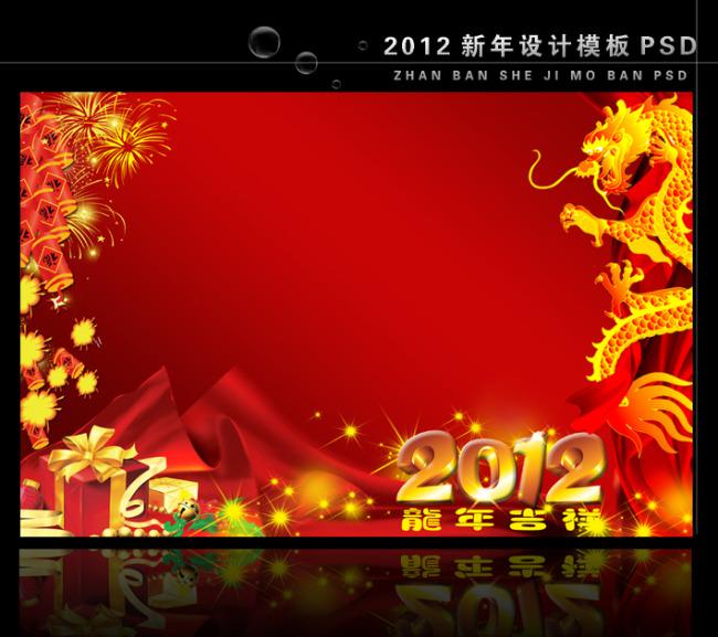 春节元旦新年海报背景素材矢量图免费下载_psd格式_3543