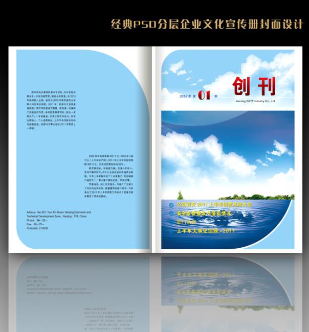 画册设计|版式|菜谱模板 其它画册设计 > 企业文化宣传期刊封面设计