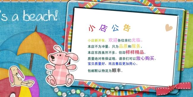 【psd】可爱童话淘宝装修公告