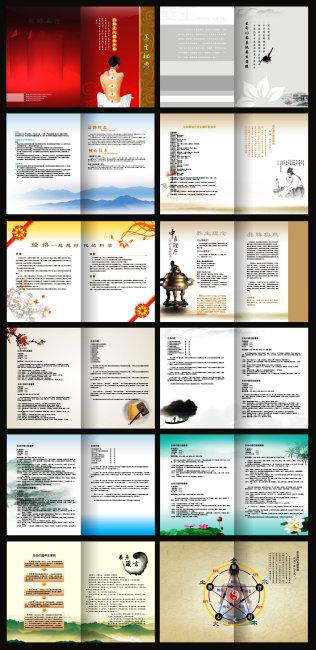 主页 原创专区 画册设计 版式 菜谱模板 产品画册(封面) > 经络养生