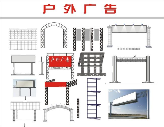 > 铁架三维图  关键词: 铁架结构图 广告铁架 太框架 广告架 路牌