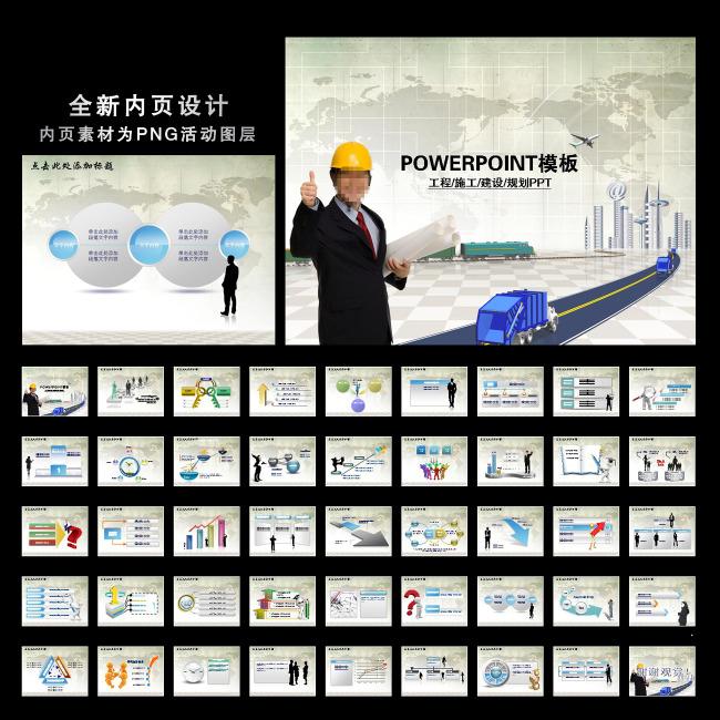 幻灯片ppt模板下载  规划 幻灯片 梦想 未来 发展进程 大气ppt 3d小人