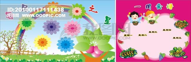 展板设计模板|x展架 学校展板设计 > 幼儿园食谱展板宣传栏  食谱设计