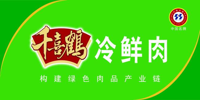 广告牌 > 千喜鹤冷鲜肉  关键词: 千喜鹤 冷鲜肉 标志 logo 中国驰名