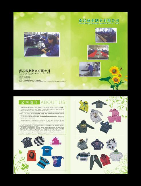 【cdr】服装厂宣传折页设计