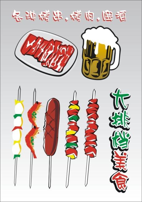 【cdr】大排档烤串烤肉cdr矢量图