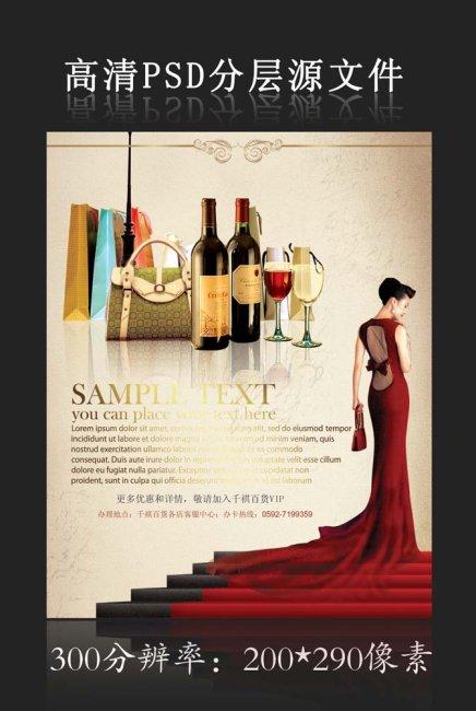 主页 原创专区 海报设计|宣传广告设计 海报设计 | 2013蛇年 > 红酒海