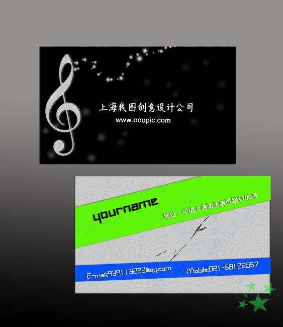音乐培训机构名片 音符 光 小圆点 黑灰白色 绿蓝 彩色横条 休闲娱乐