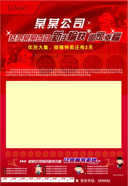 【eps】新春形象文字狗年大红色喜庆背景整版报纸