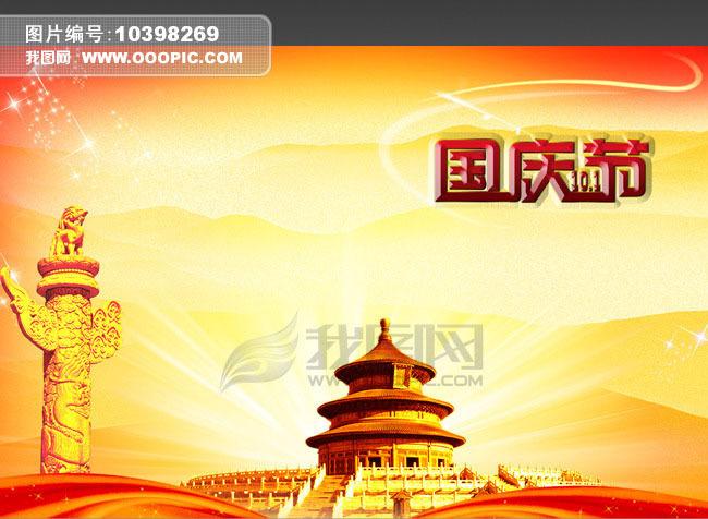 国庆节 > 国庆海报背景  关键词: 国庆海报背景 天安门 金碧辉煌 中国