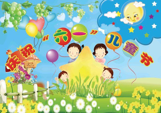 儿童 彩虹桥 彩虹乐园 彩虹的微笑 彩虹背景 太阳 小太阳 心 气球
