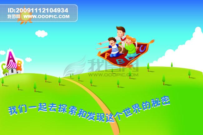 幼儿园素材 卡通 卡通图片 卡通背景 卡通儿童 说明:幼儿园卡通画