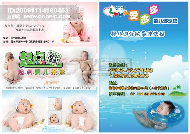主页 原创专区 海报设计|宣传广告设计 宣传单|彩页|dm > 婴儿游泳馆