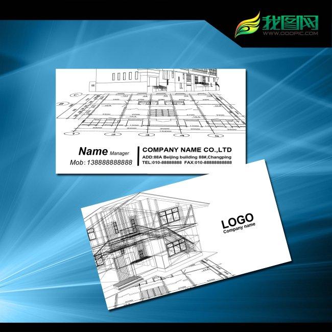 【psd】建筑装潢设计公司简约大气名片设计模板