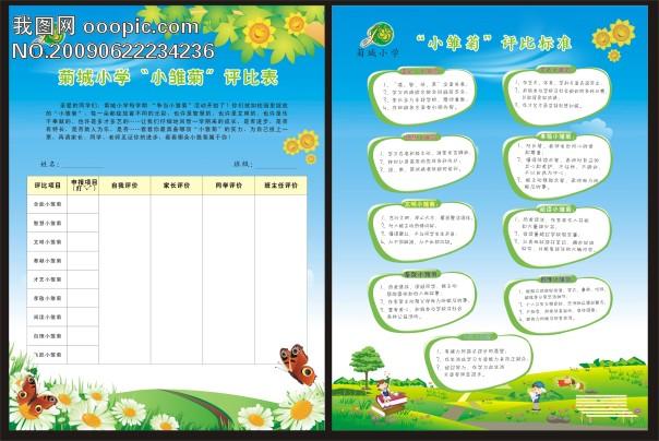 【cdr】小学宣传单