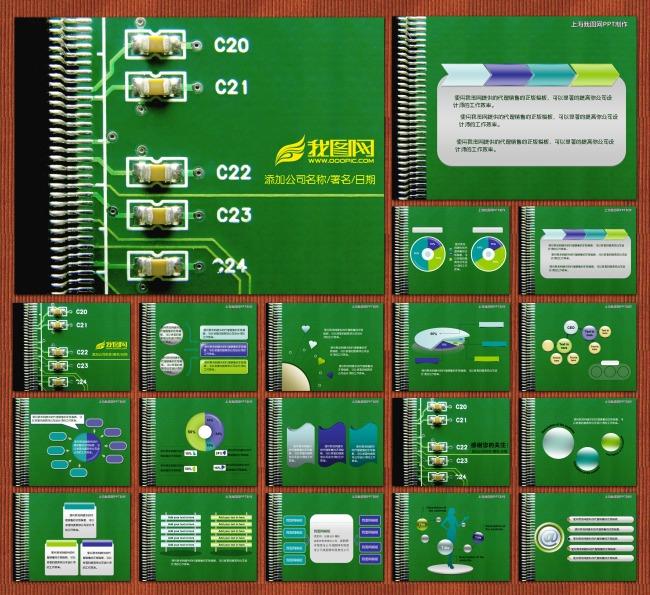 关键词:集成 电路板风格 主题PPT模版 集成电路 ppt PPTX Microsoft Office PowerPoint 2003 2007 幻灯片 商务 贸易 通用 电脑 信息 网络 通讯 职场 团队 计划 总结 说明:集成电路板风格主题PPT模版