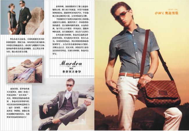 【cdr】男装杂志排版图片