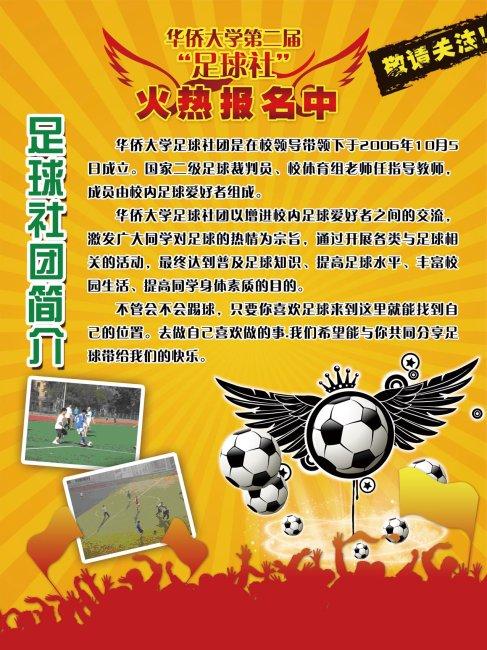 【psd】足球社团纳新海报