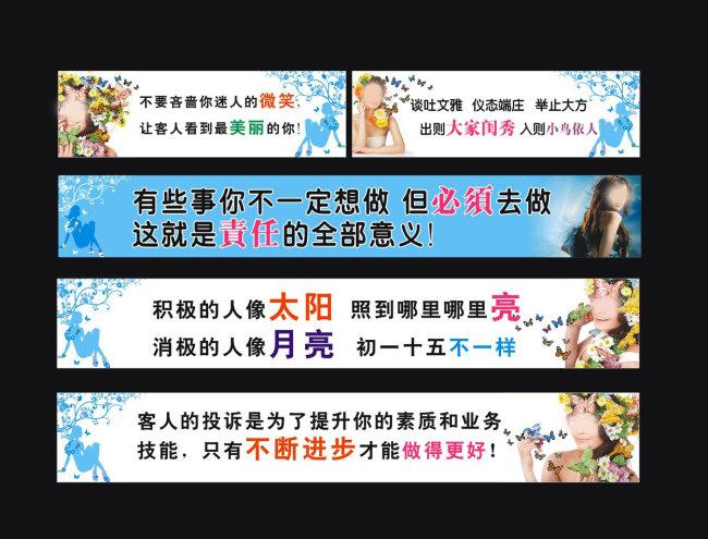 【cdr】沐足技师房激励标语展板