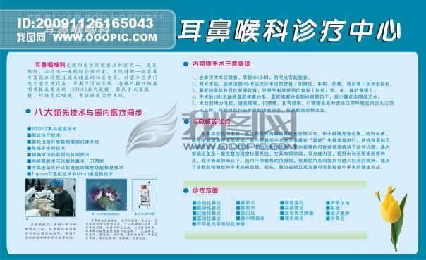 主页 原创专区 展板设计模板|x展架 医院展板设计 > 耳鼻喉科展板 耳