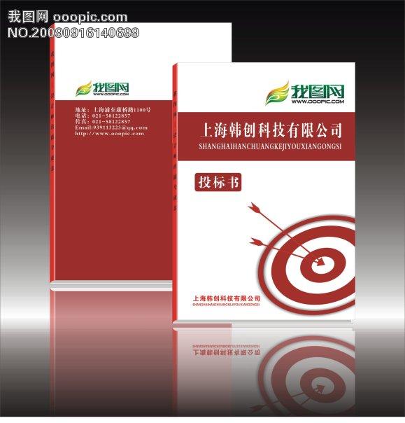 原创专区 画册设计|版式|菜谱模板 企业画册(封面) > 投标书封面设计