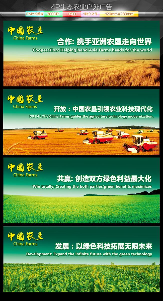 【psd】农业生态户外高炮展板设计
